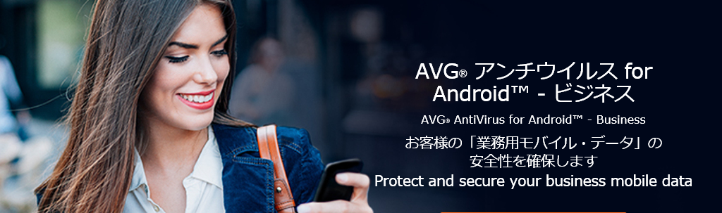 AVG AntiVirus for Android Business