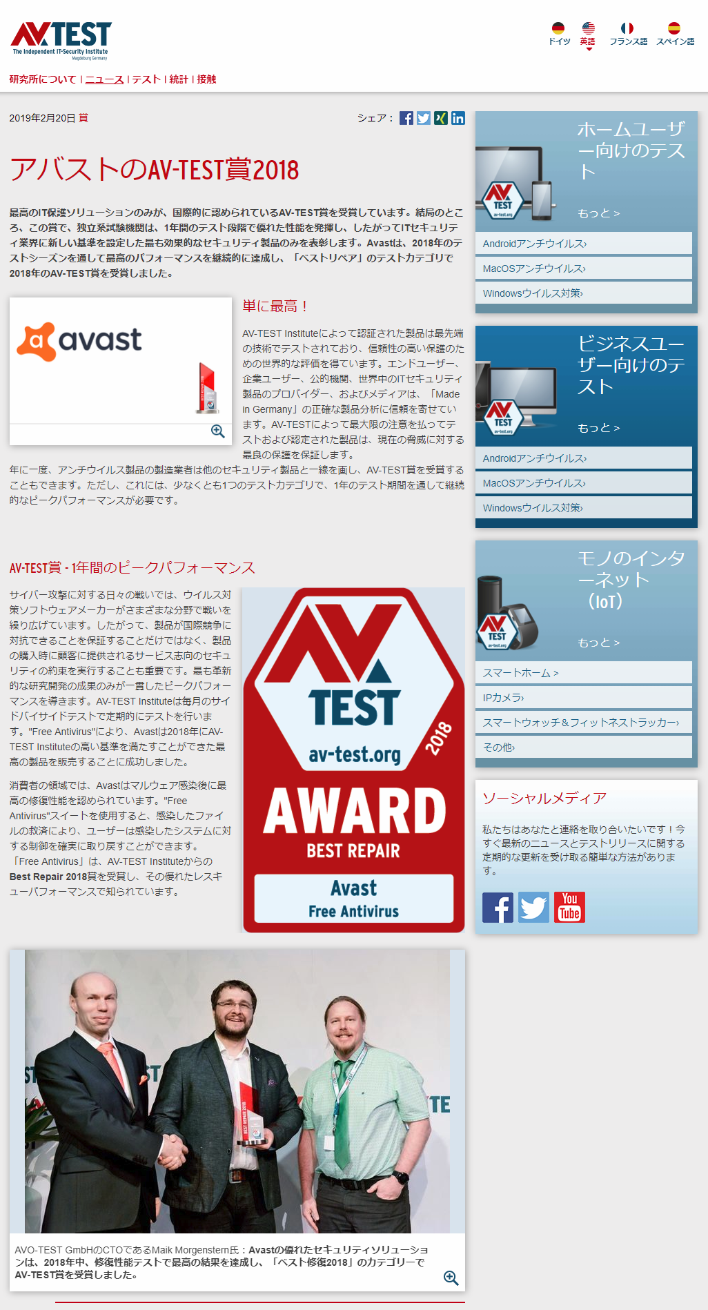 AV-TEST Award 2018 for Avast