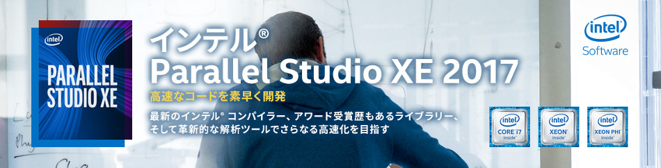 インテル® Parallel Studio XE 2017